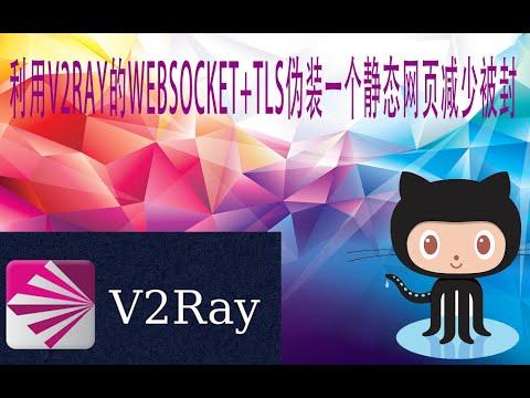利用v2ray的WebSocket+TLS协议伪装一个github网站