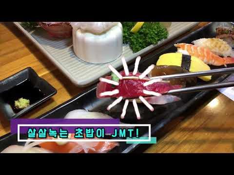 송파 맛집 가락시장 미스터스시