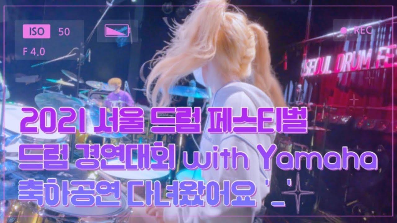 [VLOG Ep15] 2021년 서울 드럼 페스티벌! 드럼 경연대회 With 야마하에 축하공연 하러간 Y&Z PROJECT!
