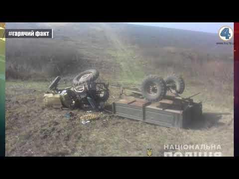 TV-4: На Лановеччині перекинувся трактор з причепом, троє людей постраждало