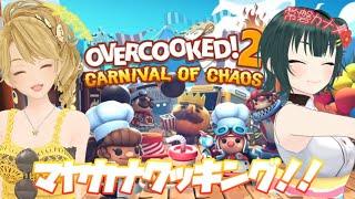 【overcooked2】カオスカーニバル!【ジェムカン/パレプロ】