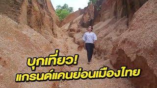 บุกเที่ยว กะปง แกรนด์แคนย่อนเมืองไทย 23 05 60 ตะลอนข่าวเช้านี้