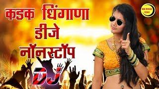 कडक धिंगाना डीजे Non Stop मिक्स   2020 Mashup   Marathi DJ Song