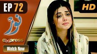 Pakistani Drama   Noor - Episode 72   Express Entertainment Dramas   Asma, Agha Talal, Adnan Jilani