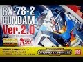 Gundam RX-78-2 Ver.2.0(30th/Anniversary)MG 1/100