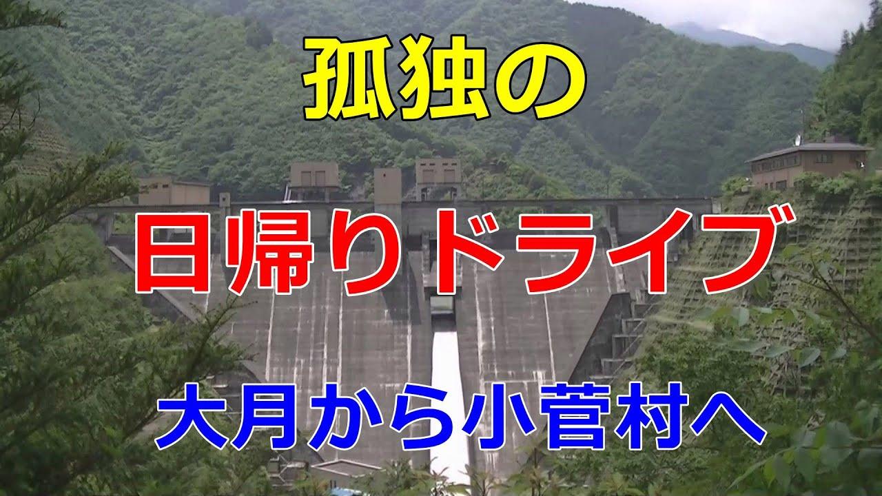 【孤独の日帰りドライブ】大月から小菅村へ【車中泊スポットめぐり】