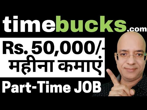 Best Part Time job | Work from Home | timebucks.com | paytm | paypal | | पार्ट टाइम जॉब |