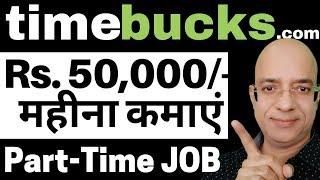 Best Part Time job | Work from Home | timebucks.com | paytm | paypal | | पार्ट टाइम जॉब |