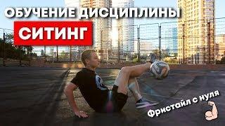 ОБУЧЕНИЕ ФУТБОЛЬНОМУ ФРИСТАЙЛУ   Фристайл с нуля #1 - SITTING