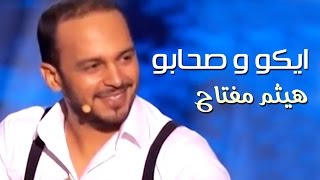 Haytam Miftah -  Eko et ses amis 2015 | هيثم مفتاح - ايكو و صحابو 2015