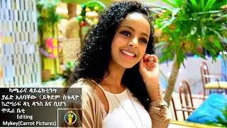 Dani Dance - Wuste Nesh (Ethiopian Music Video)