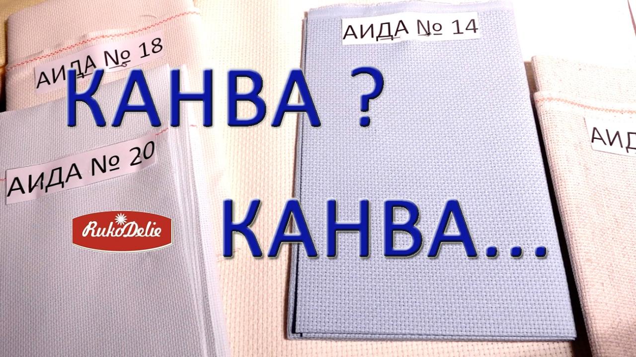 Калькулятор расчёта канвы (ткани) Аида 24
