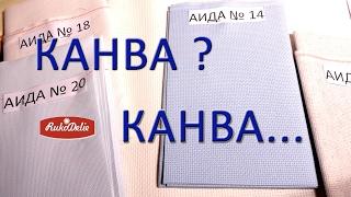 Канва для вышивки, основа для вышивания. Как рассчитать сколько надо канвы?