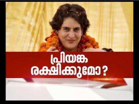 Priyanka Gandhi's political entry | Nerkkuner 27 Jan 2019