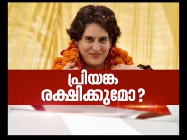 Priyanka Gandhi's political entry   Nerkkuner 27 Jan 2019