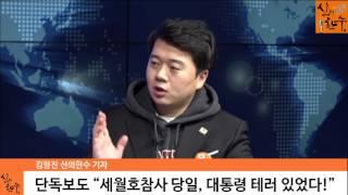 신의한수 2월 22일 / 특종