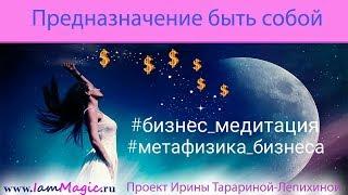 Медитации деньги, бизнес, успех
