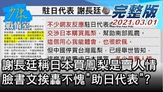 【完整版下集】謝長廷稱日本買鳳梨是賣人情 臉書文挨轟不愧