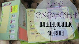 Мой ежедневник ♡ Планирование месяца ⇒ Заполняем вместе / Olga Sun