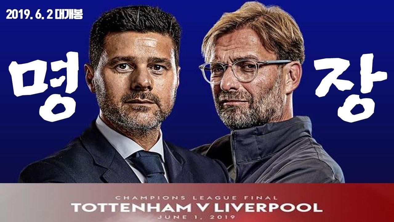 리버풀 토트넘 결승 : 피파4   토트넘 골장면(챔스 결승 기념 ...