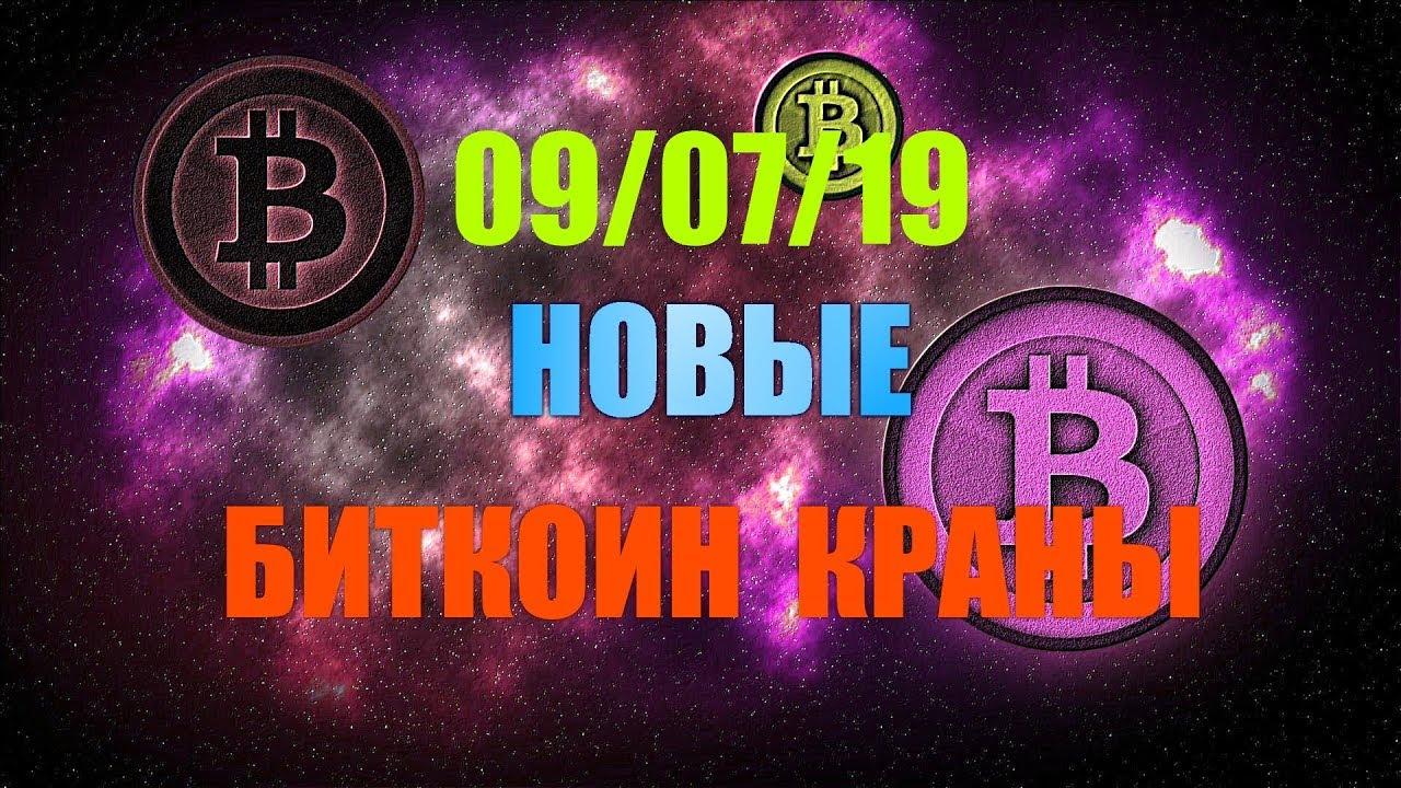 09/07/19 Новые и лучшие биткоин краны