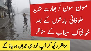 Monsoon Heavy Rains in India | Flash Flooding in india | Rain in India | India weather update