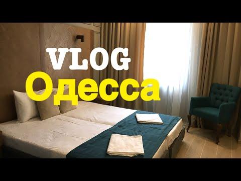 Обзор номера Boomerang Boutique Hotel в Одессе || Городской Рынок Еды || Отдых в Одессе