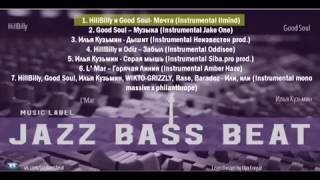 JazzBassBeat - Vol.1 (Official audio, 2017) Sampler