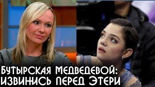 Бутырская посоветовала Медведевой извиниться перед Тутберидзе