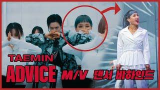 태민(TAEMIN) - ADVICE M/V 댄서 리안 브이로그!! 뮤직비디오 비하인드!