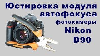 Юстировка модуля автофокуса Nikon d90