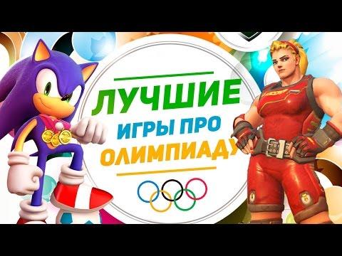 Играть в олимпийские игры в лондоне