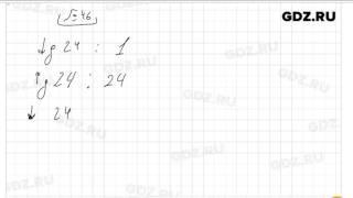 № 46 - Математика 6 класс Виленкин