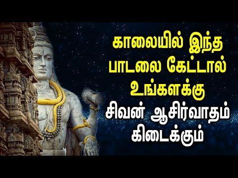 சிவன்-அருள்-தரும்-பாடல்கள்-|-lord-shiva-|-arunachala-|-best-tamil-shivan-padalgal