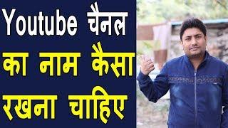 How To Choose Best Youtube Channel Name   Youtube Channel Name Kya Rakhe