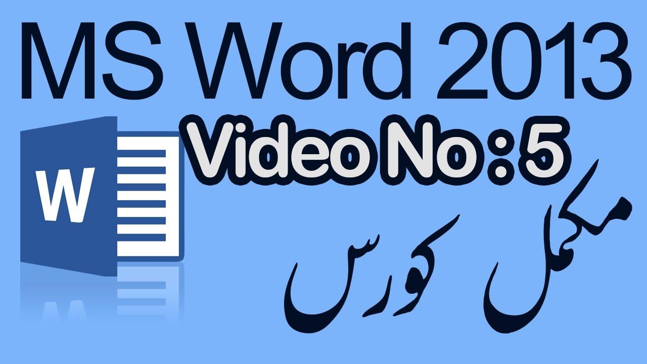 5 Bold italic Underline Microsoft Word 2013 Urdu Tutorial by