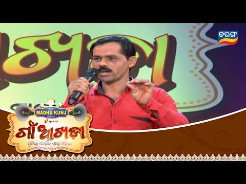 Gaon AKhada | A Unique Tongue Twister | Papu Pom Pom | Tarang TV