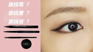 新手画眼线教程:柔和上扬、拉长眼尾的眼线/眼线笔,眼线膏和眼线液的使用