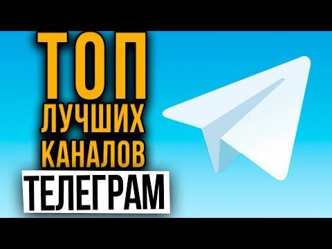 Самые Популярные Каналы в Телеграм