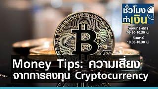 MoneyTips:ความเสี่ยงจากการลงทุน CryptocurrencyI****โมงทำเงินสุดสัปดาห์I 22-05-2564