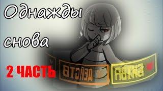 Once again - Однажды снова (undertale comic dub) (часть 2)