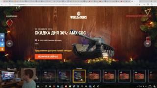 World of Tanks Тайный новогодний бонус код от ВГ!!!