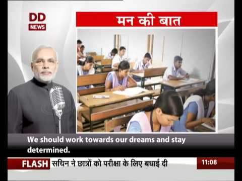 Mann Ki Baat-17: PM Narendra Modi's radio interaction