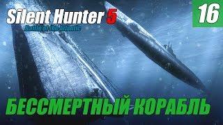 Silent Hunter 5 - БЕССМЕРТНЫЙ КОРАБЛЬ #16