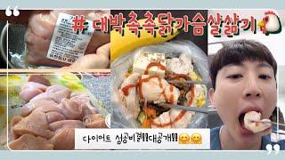 다이어트 성공비결!! 수비드닭가슴살 만들기!!