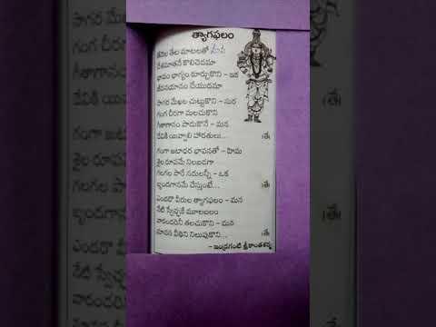 66.Tenela Tetala Matalato With Lyrics In Telugu