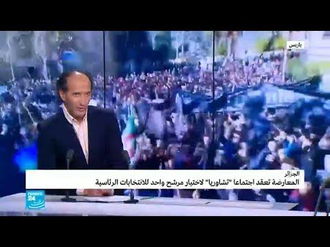 الجزائر.. المعارضة تعقد اجتماعا -تشاوريا- لاختيار مرشح واحد للانتخابات الرئاسية  - نشر قبل 2 ساعة