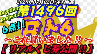 """第1496回 ロト6【これ買いました!!】~リアルくじ券公開!!~(2020年07月02日(木)抽選)~Together project!!~""""6点""""買いました~!!"""