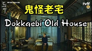 [Video Clip] Dokkaebi Old House 鬼怪老宅 l CoverVLOG#3 - Cover桑