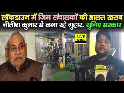 Bihar के Muzaffarpur में जिम संचालकों की हालत हुई खराब, Lockdown के कारण बढ़ गई परेशानियां